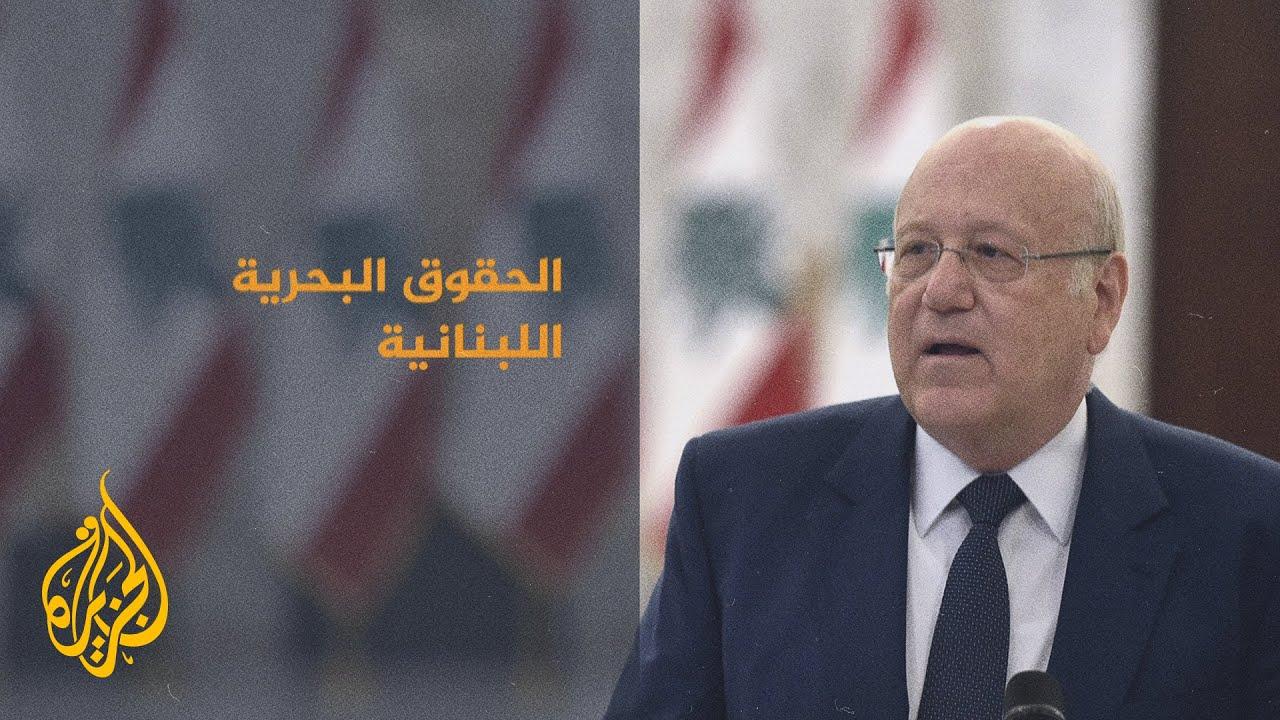 لبنان يطالب مجلس الأمن بالتحقق من عقد إسرائيلي أمريكي للتنقيب عن الغاز