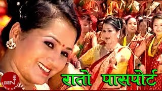 Rato Pasport Teej Song by Shova Tripathi