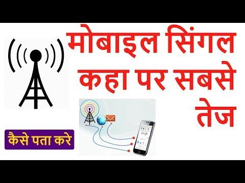 How To Check Signal Strength On Android   Mobile Ka Signal Strength Kitana Hai