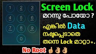 How to remove lock from lock screen in android | Malayalam tips and tricks 2018