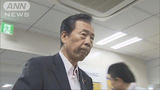 国民民主党の新執行部 新幹事長に平野博文氏を起用(18/09/11)