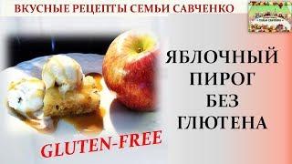 Яблочный пирог без глютена. Apple cake Gluten free Вкусные рецепты семьи Савченко