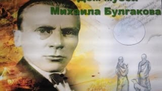 видео Музей Михаила Булгакова