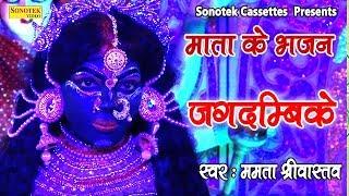 माता रानी के भजन : जगदम्बिके | Mamta Shrivastav | Mata Bhajan | Navratri | Sonotek Bhakti