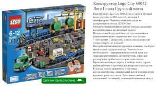 Конструктор Lego City 60052 Лего Город Грузовой поезд детские игрушки(, 2016-07-18T18:32:05.000Z)