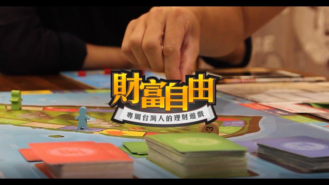 財富自由桌遊實境玩家影片 - YouTube