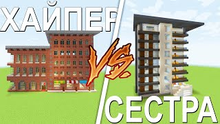 БИТВА ПОСТРОЕК С СЕСТРОЙ - КТО ПОСТРОИТ КВАРТИРУ КРАСИВЕЕ?!? (Minecraft)