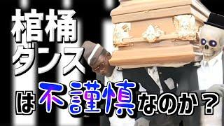 """""""棺桶ダンス""""は不謹慎なのか? 葬儀屋が調べてみた。【coffin dance】"""