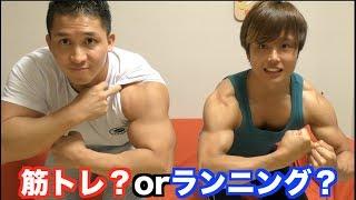 【これから痩せようと考えてる人必見!!】体重を落とすには、筋トレとランニングどちらが良いの? thumbnail