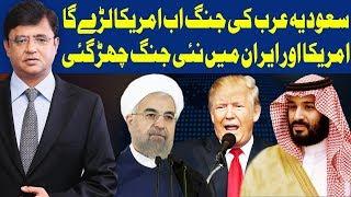 Dunya Kamran Khan Kay Sath | 16 September 2019 | Dunya News