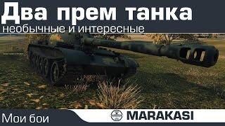 Бесплатные премиум танки и аккаунт AW: Проект Армата