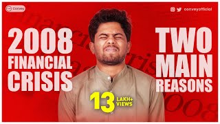 2008 financial crisis के 2 मुख्य कारण | Explained and simplified in Hindi (Case study)