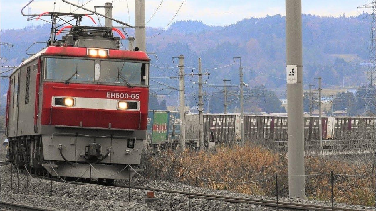 2016,11,26~27 貨物列車 いろい...