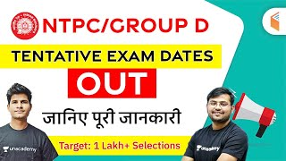 Good News | RRB NTPC & Group D 2020 Exam Date | Railway Tentative Dates Out | जानिए पूरी जानकारी अभी