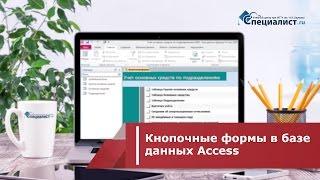 Кнопкові форми в базі даних Access