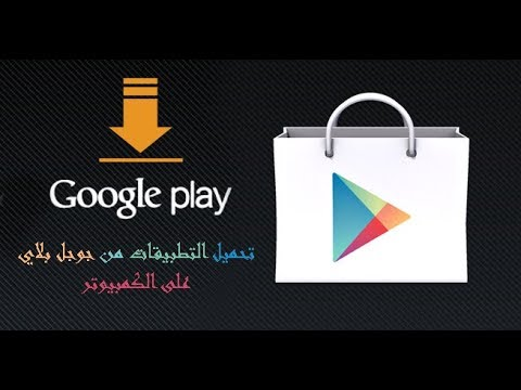 07c4bf86a طريقة تحميل جوجل بلاي في الكمبيوتر/ مازن ابراهيم - YouTube