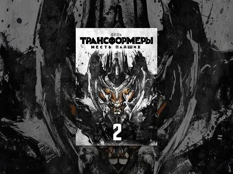 Трансформеры: Месть падших (с субтитрами)