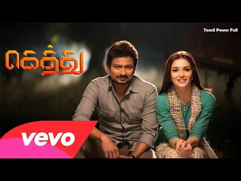 Gethu Official Trailer Video HD | Udhayanidhi Stalin | Amy Jackson - Video Song