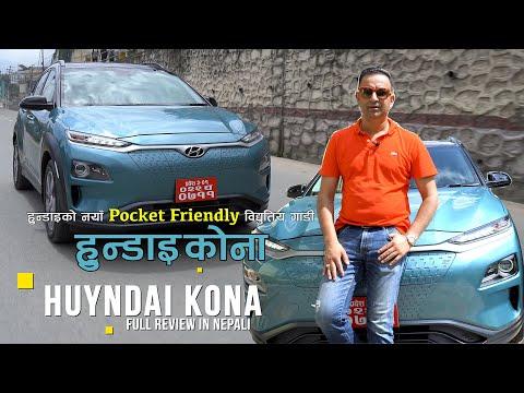 Hyundai Kona EV Full Review in Nepali | बिज़ूली कार | Lokesh Oli