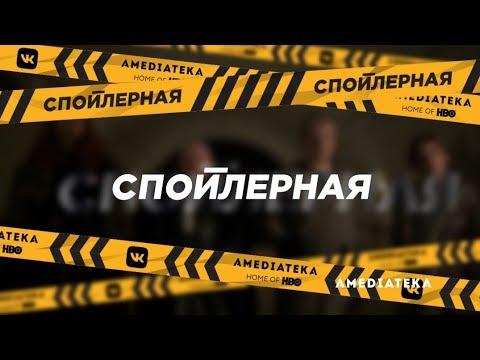 «Спойлерная» | 8 сезон «Игры Престолов» | Тизер