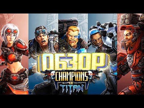 видео: Новая moba + mmorpg - champions of titan