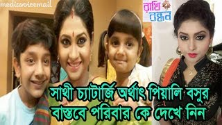 রাখি বন্ধনের মা সাথী চ্যাটার্জী অর্থাৎপিয়ালি বসু বাস্তবে পরিবারকে দেখুন | Rakhi Bandhan |Star Jalsha