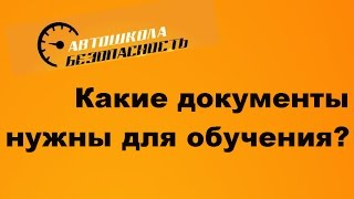 Какие документы нужны для обучения в автошколе ǀ Автошкола Безопасность, Нижний Новгород