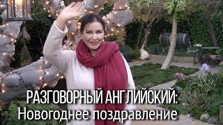 ▶️ Новогодние поздравления на английском. Новогодние пожелания от Наташи Купер.
