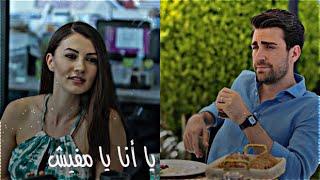 يا أنا يا مفيش _ تامر حسني   كرم ♡ عائشه   Ayşe ve Kerem   العشق الفاخر   Afili Aşk