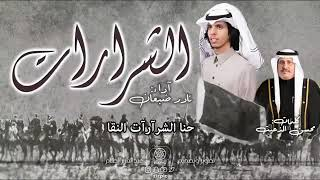 شيله : حنا الشرارات النقا    اسياد قضاعه ، اداء : نادر بن ضبعان الشراري حماسيه 😻2018