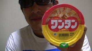 Japanese instant wonton soup cup soy sauce flavor!