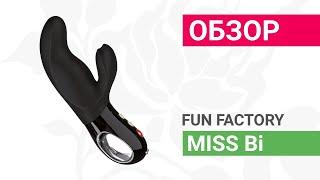 Вибратор MISS Bi от Fun Factory
