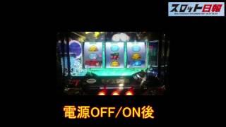 スロット日報:http://slotnippou.com/ チャンネル ...