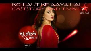 koi laut ke aaya hai star plus serial   full cast hd wallpaper