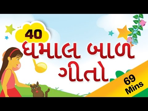Gujarati Rhymes For Kids | ગુજરાતી ગીતો | Top 40 Gujarati Rh