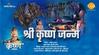 श्री कृष्ण जन्म | Shree Krishna Janam | Movie | Tilak