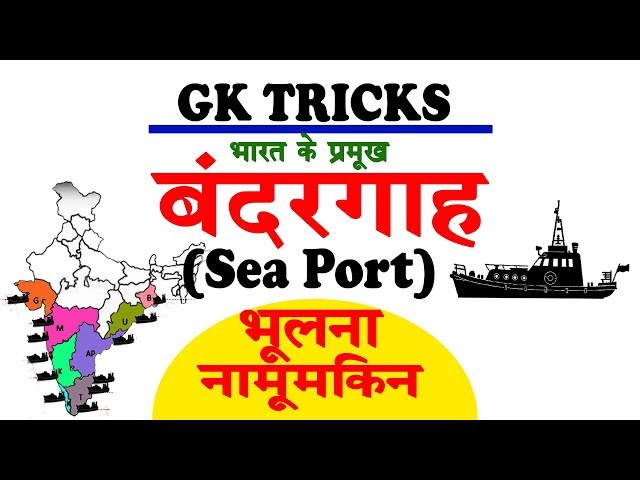 Gk Tricks: Major Seaport of India in Hindi | भारत के प्रमुख बंदरगाह (Sea Port) | Study Corner