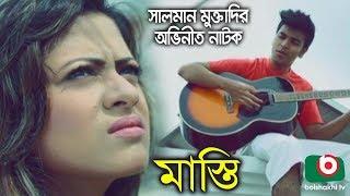 Bangla Comedy Natok   Masti   Tawsif Mahbub, Salman Muqtadir, Sayeduzzaman Shawon,  Azmeri Asha