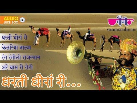 Best Rajasthani Folk Songs 2019   Dharti Dhora Ri Audio Jukebox   Hit Rajasthani Songs Ever