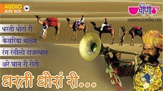 Best rajasthani folk songs 2017 | dharti dhora ri audio jukebox | hit rajasthani songs ever