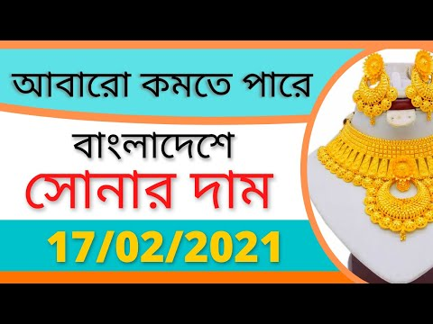 gold price in Bangladesh today 17/02/2021!gold price!gold!gold rate!sonar dam bd