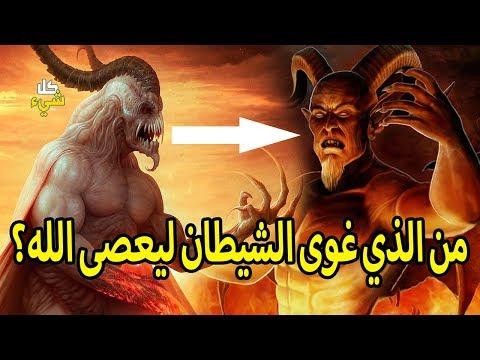 من الذي وسوس للشيطان ليعصى الله ومازال يعبده معظم المسلمون من دون الله؟ | قناة كل شيء