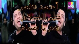 أحمد عامر و عبد السلام عم يا صياد2019 ابو جمال