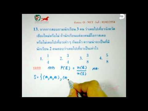 เฉลยข้อสอบคณิตศาสตร์ O-NET ม.3 ตอนที่ 13