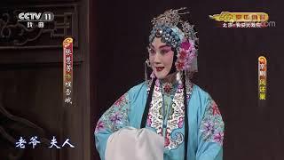 《CCTV空中剧院》 20200128 京剧《凤还巢》 1/2| CCTV戏曲