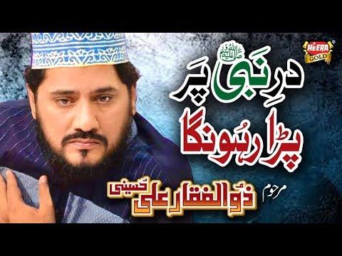 Zulfiqar Ali Hussaini - Dar e Nabi Per - Heera Gold - Official Video