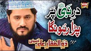 Video Zulfiqar Ali Hussaini - Dar e Nabi Per - Heera Gold - Official Video download MP3, 3GP, MP4, WEBM, AVI, FLV September 2019