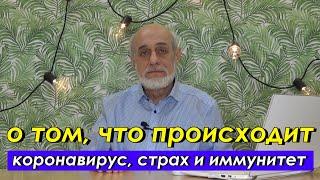 Коронавирус и большая мировая встряска // Разговор с астрологом
