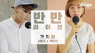 JUN.K&백아연 - 가지 마 [반반라이브] jun.k 検索動画 10