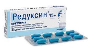 Препараты для похудения - редуксин